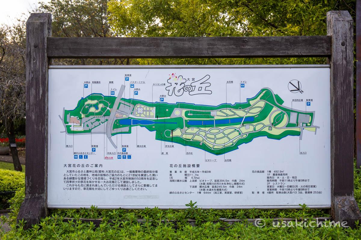大宮花の丘農林公苑「看板(園内マップ)」