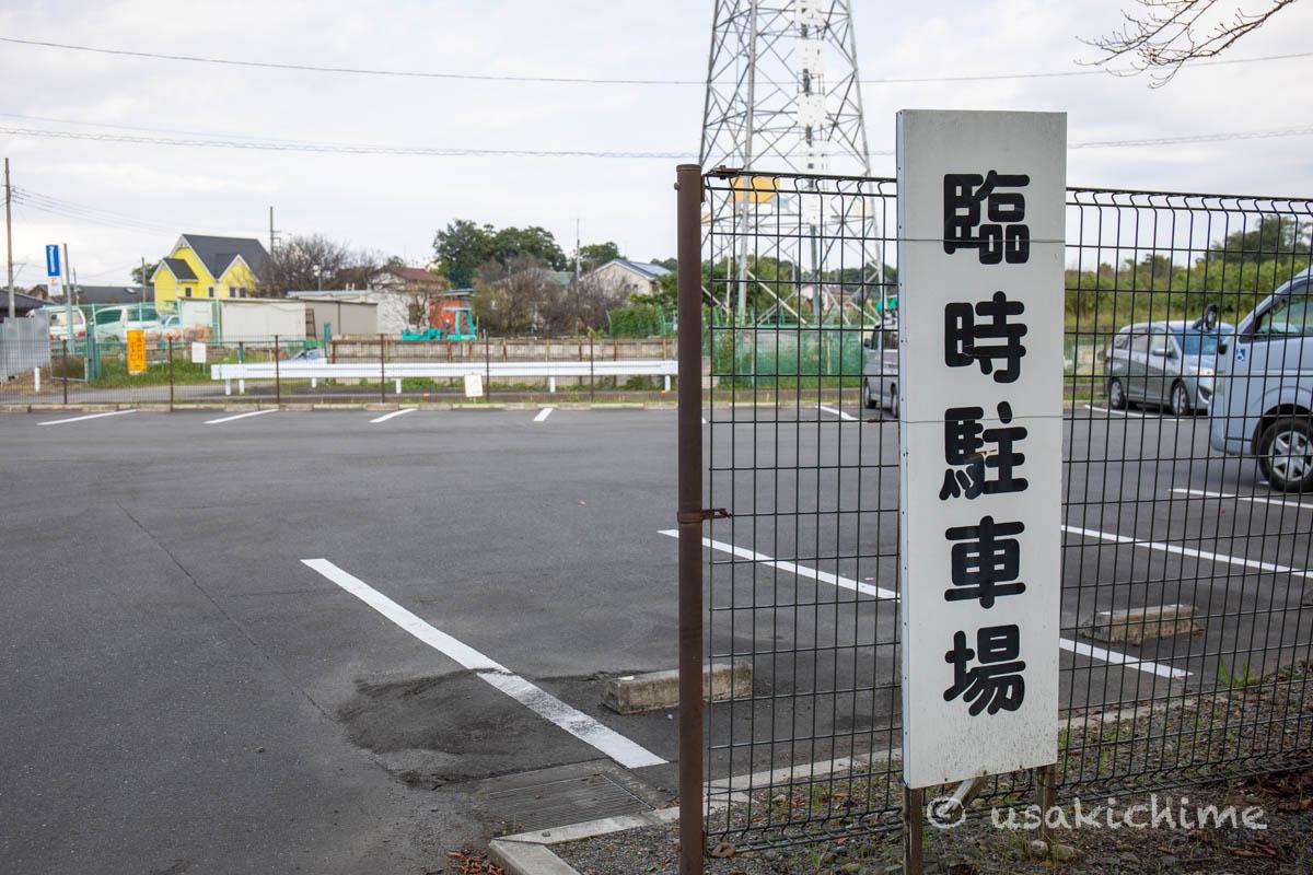 大宮花の丘農林公苑「駐車場」