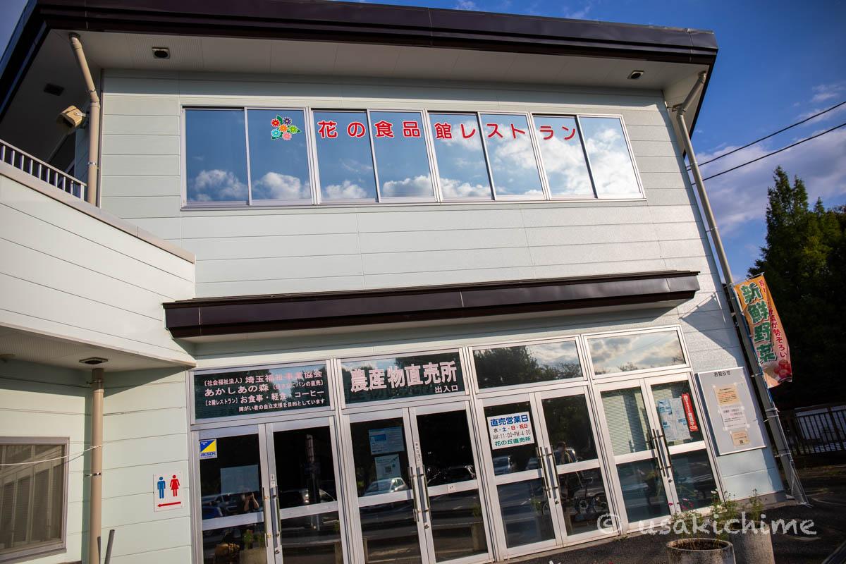 大宮花の丘農林公苑「花の食品館レストラン」