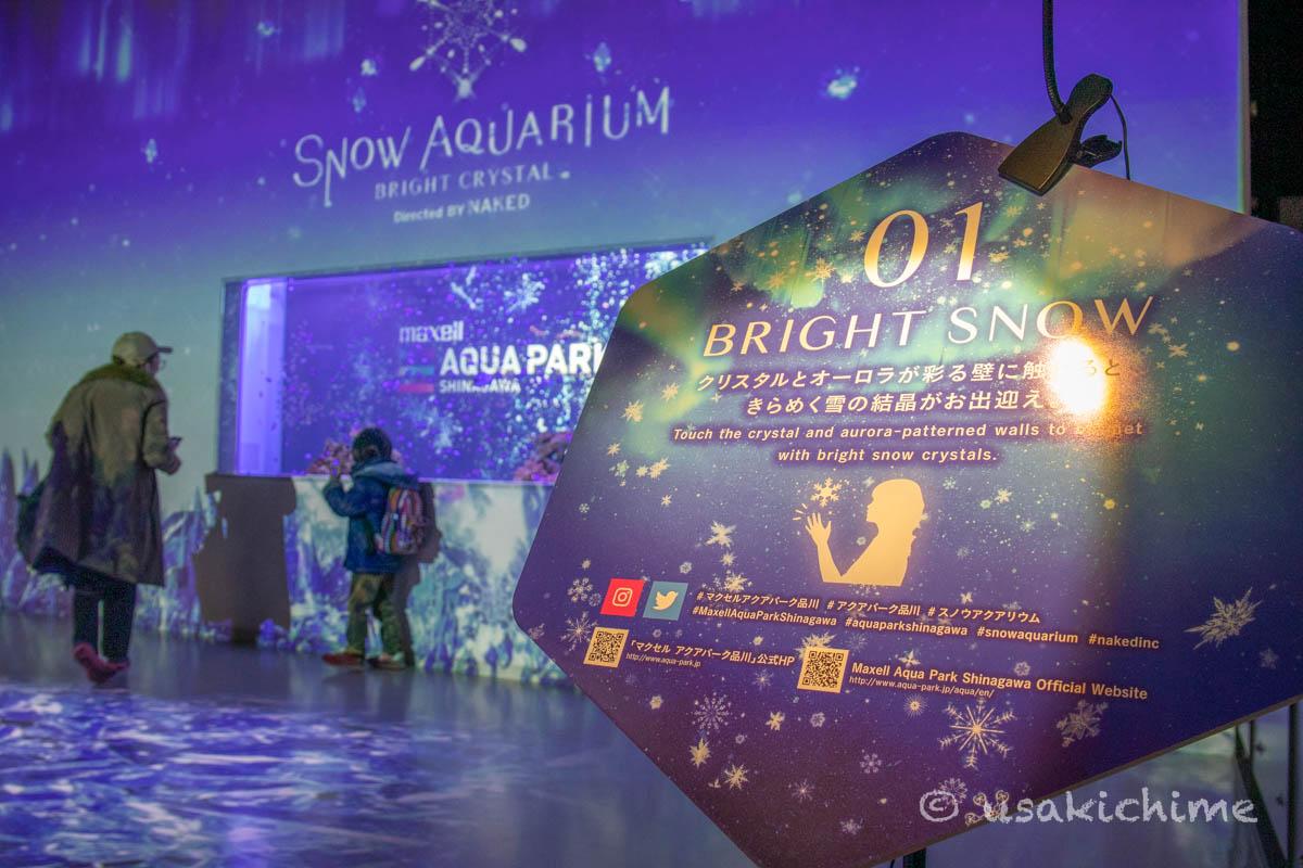 SNOW AQUARIUM BRIGHT CRYSTAL@マクセル アクアパーク品川