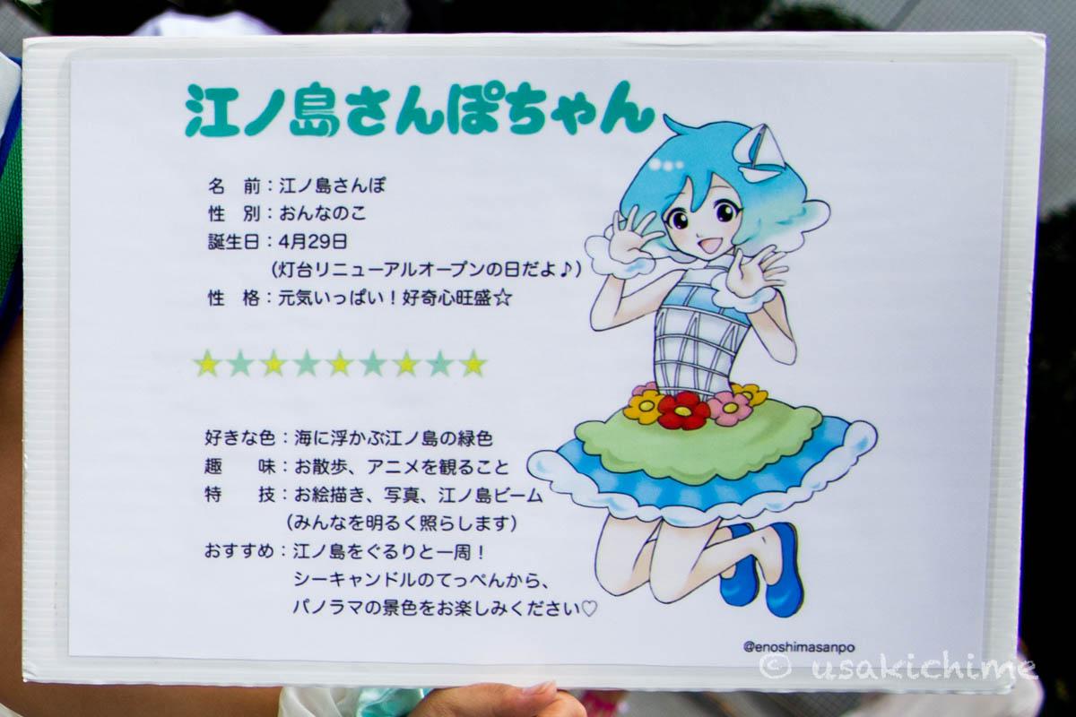 江ノ島さんぽちゃんの紹介ボード@アニ玉祭り