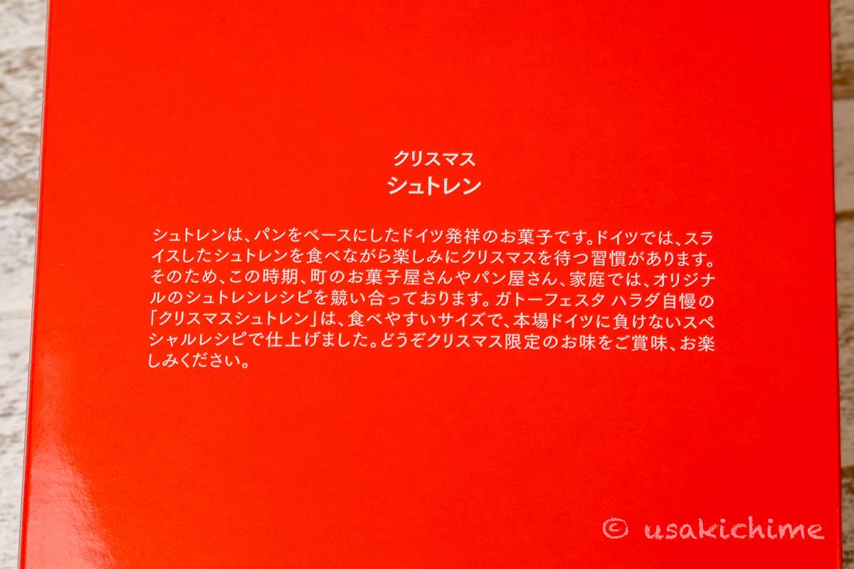 ガトーフェスタ ハラダ「シュトレン(クリスマス限定)」