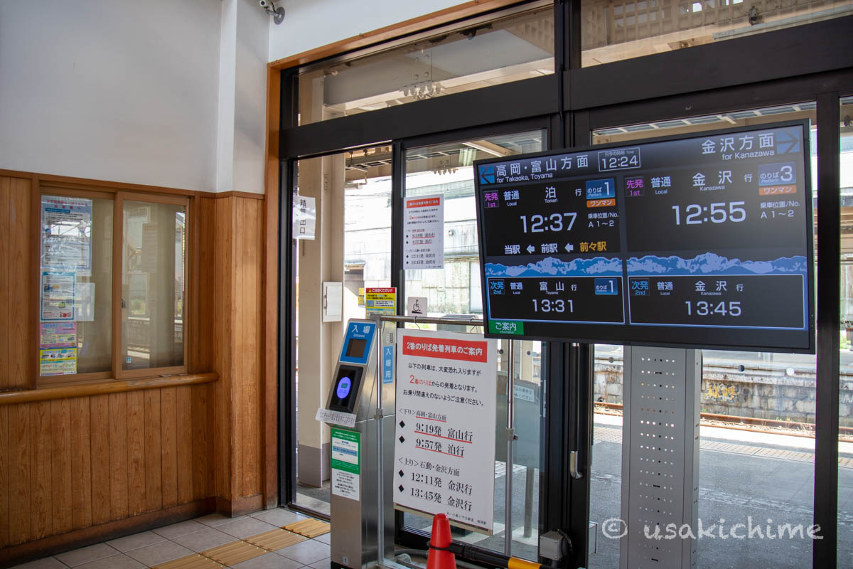あいの風とやま鉄道 福岡駅