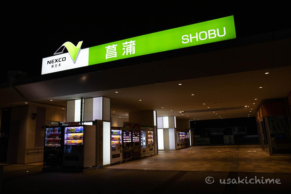 圏央道 菖蒲PA(内回り)
